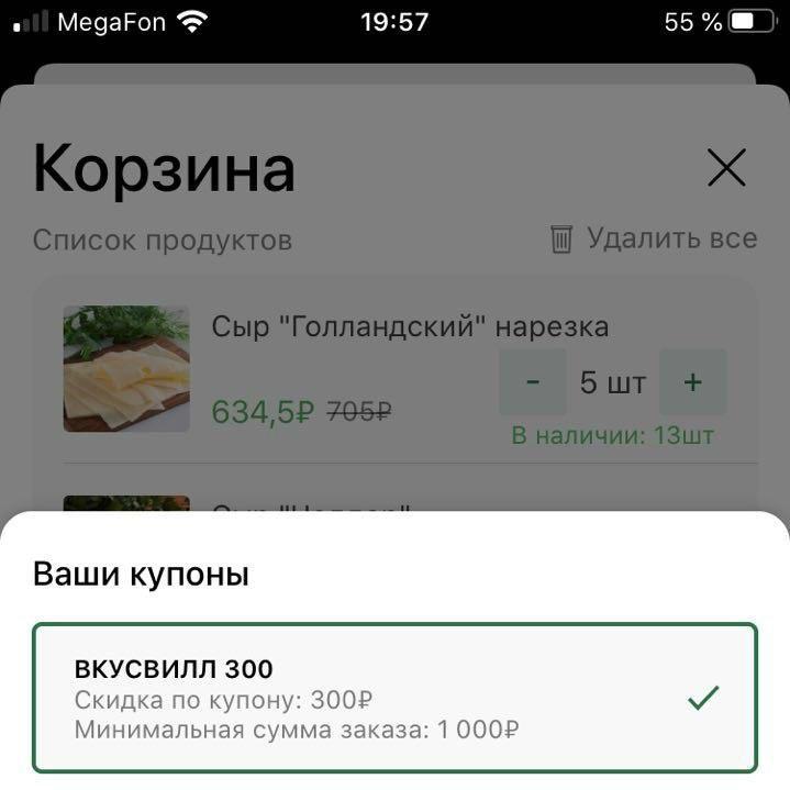ВкусВилл. Купон на скидку 300 рублей